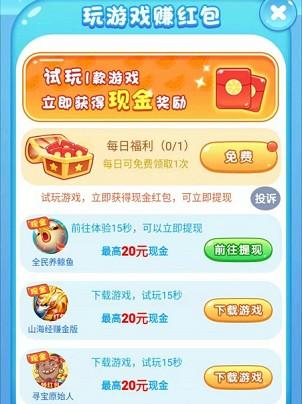 西瓜乐消消游戏红包版图1: