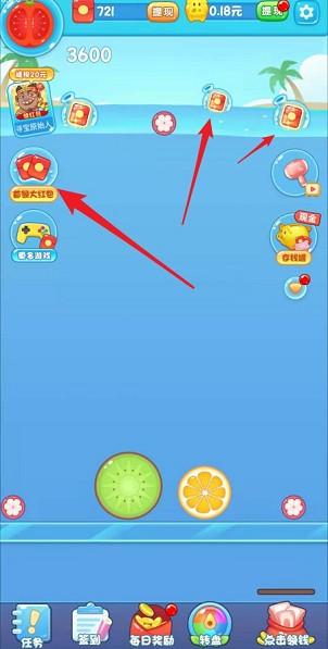 西瓜乐消消游戏红包版图3: