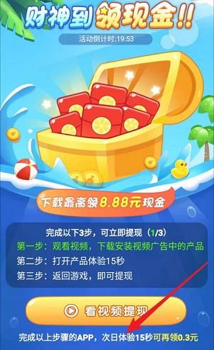 西瓜乐消消游戏红包版图2: