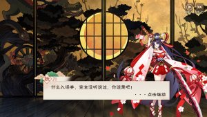 决战式神集手游官方正版图片1