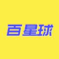 百星球app