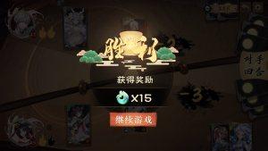 决战式神集手游图4