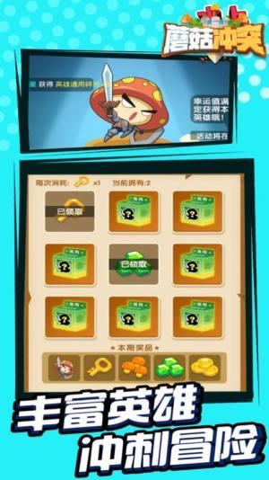 蘑菇冲突战争手机游戏官方版图片1