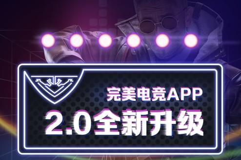 完美世界电竞app合集