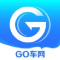 GO车网app