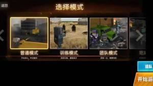 和平荣耀荒野战场游戏官方安卓版图片1