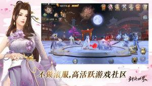剑侠奇缘三生三世手游官方安卓版图片1
