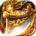 屠龙皇城之魔焰滔天手游官方最新版