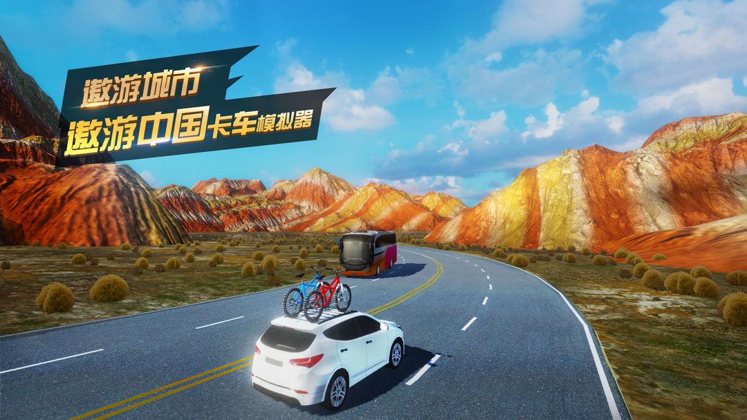 遨游中国模拟器版本大全
