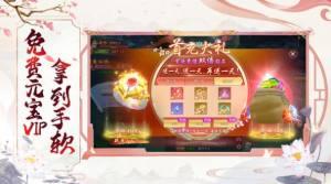 梦幻仙侠传凡人修真手游图2