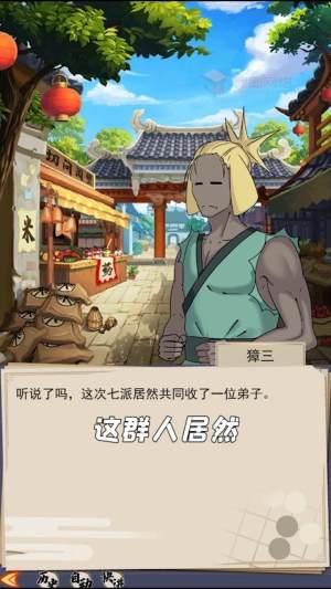 小动物闯江湖游戏图2
