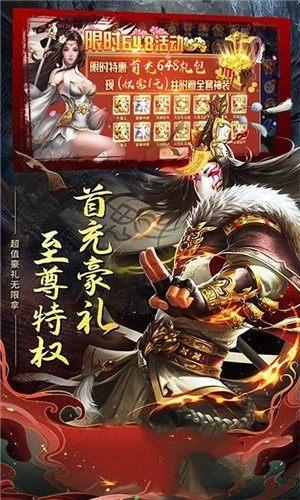 醉剑武林梦官方版图4