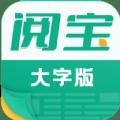 阅宝大字版App