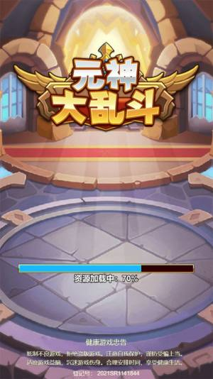 元神大乱斗游戏官方版图片1