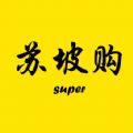 苏坡购app