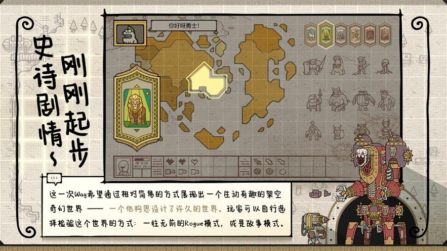 雷霆游戏军团Roguelite免费版最新版图片1