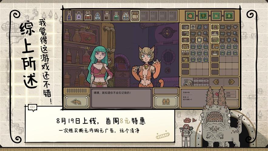 雷霆游戏军团Roguelite免费版最新版图4: