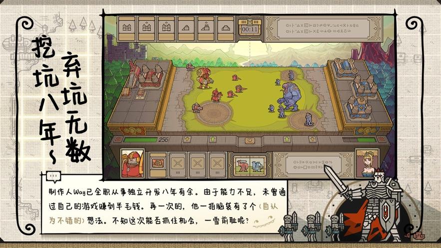 雷霆游戏军团Roguelite免费版最新版图1: