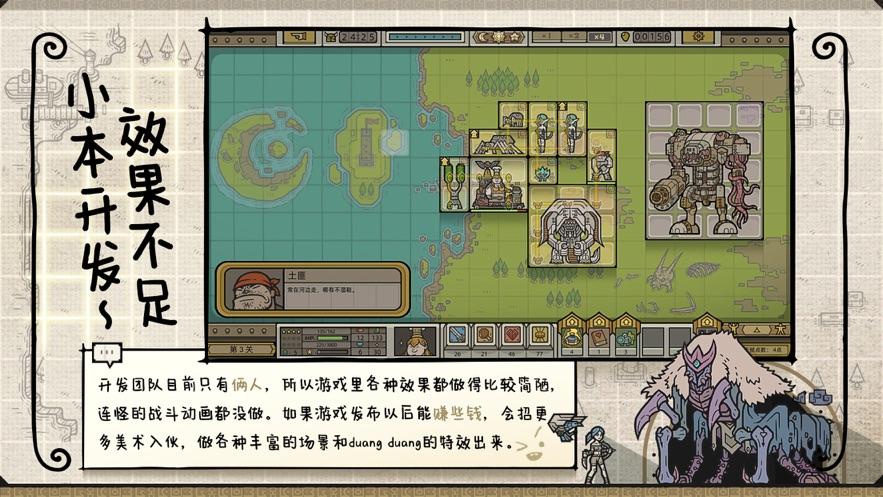 雷霆游戏军团Roguelite免费版最新版图3:
