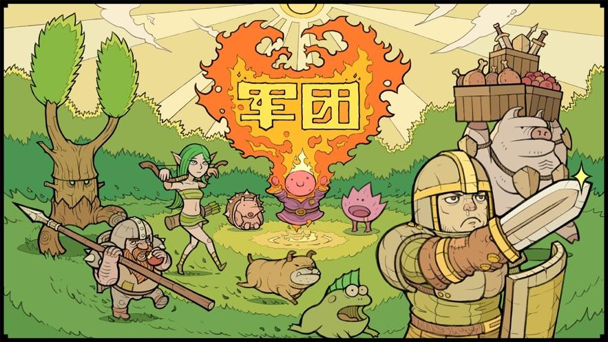 雷霆游戏军团Roguelite免费版最新版图5: