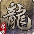 至尊屠龙散人手游官方安卓版 v1.0