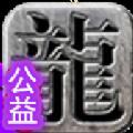 龙城拾荒者手游官方最新版 v1.0