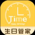 生日纪念日app