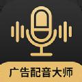 广告配音大师app