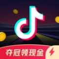 抖音极速版全民涨红包活动app最新版下载 v16.4.0