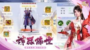 蜀门传说手游官方版图片1
