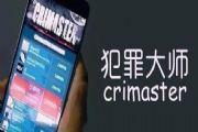 犯罪大师密室逃脱答案分享:八月赛季竞技场密室逃脱答案解析[多图]