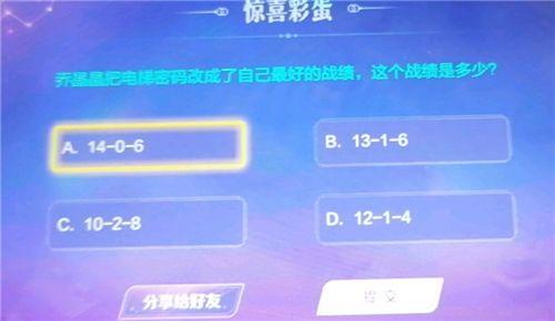 王者荣耀乔晶晶把电梯密码改成了自己最好的战绩是多少?最好的战绩答案分享[多图]图片1