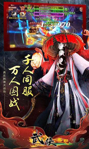 武林群侠传之八部天龙手游官方最新版图片1