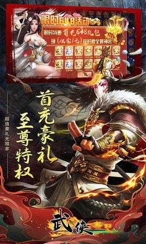 武林群侠传之八部天龙官方版图3