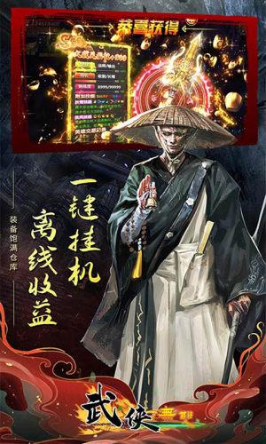 武林群侠传之八部天龙官方版图4
