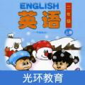 清华版英语二上app