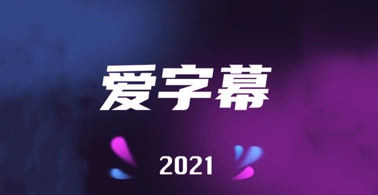 爱字幕app合集