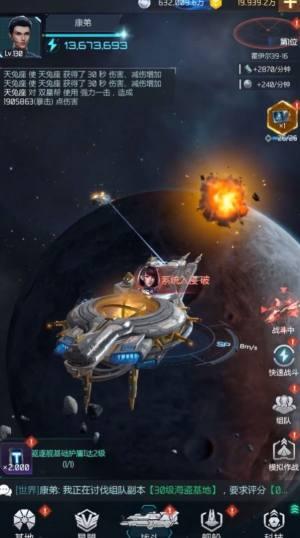 星空战舰游戏官方版图片1