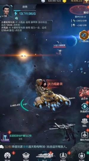 星空战舰官方版图2