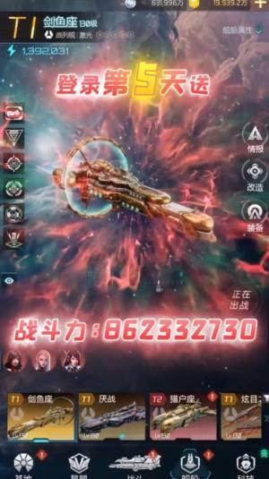 星空战舰官方版图1