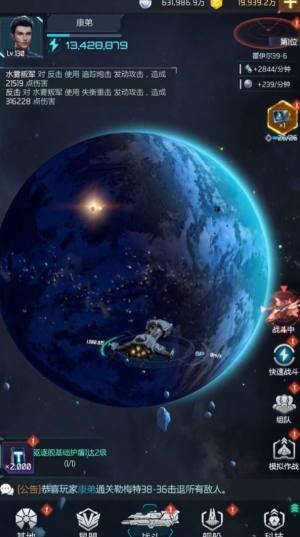 星空战舰官方版图3