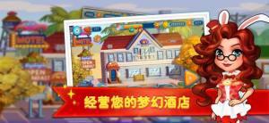 梦幻酒店模拟器游戏官方版图片1