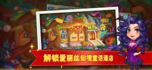 梦幻酒店模拟器官方版图1