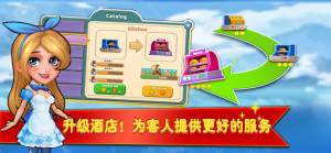 梦幻酒店模拟器官方版图4