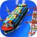 海上运输游戏