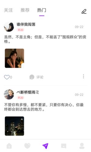 喵播交友app手机版图片1