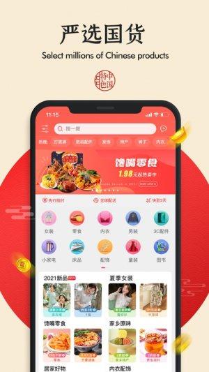 国货严选app安卓版图片1
