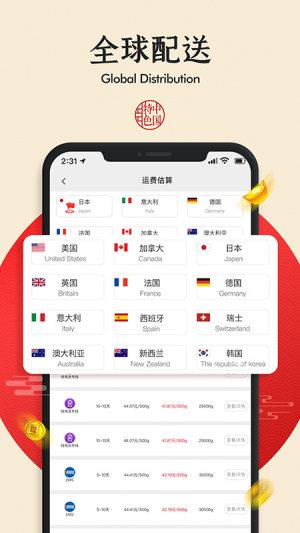 国货严选app图1