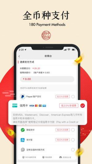 国货严选app图3