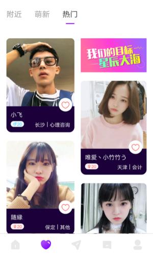 喵播交友app图2